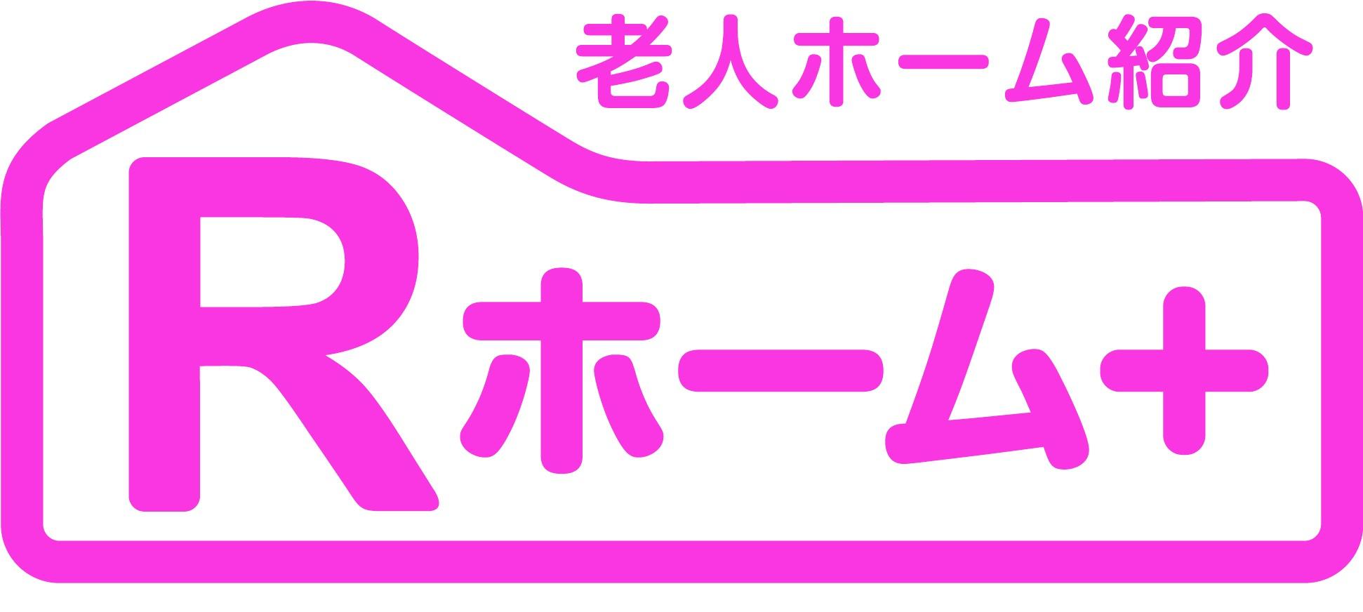 Rホーム+